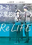 ノベライズ ReLIFE : 5 (双葉文庫)