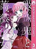 吸血鬼と薔薇少女 3 (りぼんマスコットコミックスDIGITAL)