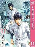 群青にサイレン 11 (マーガレットコミックスDIGITAL)