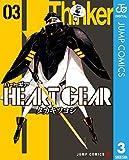 HEART GEAR 3 (ジャンプコミックスDIGITAL)