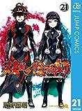 双星の陰陽師 21 (ジャンプコミックスDIGITAL)