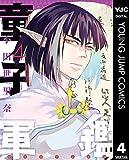 童子軍鑑 4 (ヤングジャンプコミックスDIGITAL)