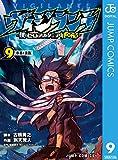 ヴィジランテ-僕のヒーローアカデミア ILLEGALS- 9 (ジャンプコミックスDIGITAL)