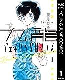 九龍ジェネリックロマンス 1 (ヤングジャンプコミックスDIGITAL)