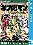 キン肉マン 70 (ジャンプコミックスDIGITAL)