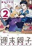 週末親子 2巻 (まんがタイムコミックス)