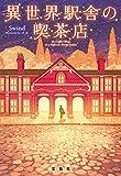 異世界駅舎の喫茶店 (宝島社文庫)