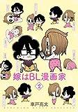 嫁はBL漫画家 2巻(完) (バンチコミックス)