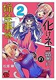 化けネコ葉月の姉妹事情 2 (チャンピオンREDコミックス)