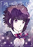 逃げる少女~ルウム復活暦1002年~ 3 (ボニータ・コミックス)