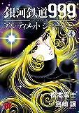 銀河鉄道999 ANOTHER STORY アルティメットジャーニー 4 (チャンピオンREDコミックス)