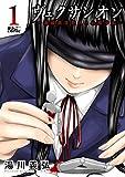 ヴェクサシオン~連続猟奇殺人と心眼少女~ : 1 (アクションコミックス)