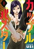 カップルバスター : 1 (アクションコミックス)