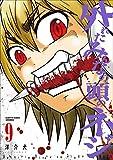 外れたみんなの頭のネジ 9 (アース・スターコミックス)