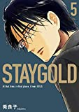 STAYGOLD(5)【電子限定特典付】 (onBLUE comics)