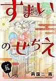 すまいのせちえ(5) (Kissコミックス)