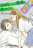 SNSのち現実、時々恋。(1) (Kissコミックス)