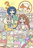 あ~んちゃんのあ~ん(3) (星海社コミックス)