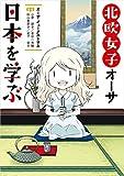 北欧女子オーサ日本を学ぶ【電子特典付き】 (コミックエッセイ)
