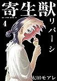 寄生獣リバーシ(4) (コミックDAYSコミックス)