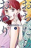 おちたらおわり(2) (BE・LOVEコミックス)
