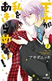 王子が私をあきらめない!(7) (ARIAコミックス)