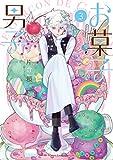 お菓子男子(3) (少年サンデーコミックス)