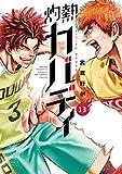 灼熱カバディ(13) (裏少年サンデーコミックス)