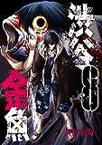 渋谷金魚 8巻 (デジタル版ガンガンコミックスJOKER)