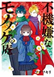 不機嫌なモノノケ庵 15巻 (デジタル版ガンガンコミックスONLINE)