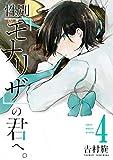 性別「モナリザ」の君へ。 4巻 (デジタル版ガンガンコミックスONLINE)