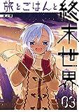 旅とごはんと終末世界 3巻 (デジタル版ガンガンコミックス)