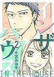 インザハウス(2) (Kissコミックス)