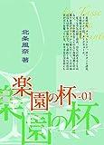 『極楽島(ライサ)』01 楽園の杯-01 (BOOK☆WALKER セレクト)