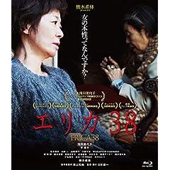 エリカ38 [Blu-ray]