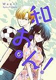 和おん! 6【フルカラー・電子書籍版限定特典付】 (comico)