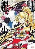 魍魎少女 4巻 (ゼノンコミックス)