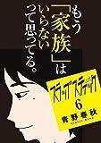 スラップスティック(6) (ビッグコミックス)