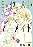ミセス・マーメイド 2 (花とゆめコミックススペシャル)