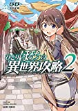 ひとりぼっちの異世界攻略 2 (ガルドコミックス)