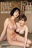 高宮まり×岡田紗佳 牌×牌 週刊ポストデジタル写真集