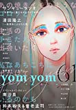 yom yom vol.61(2020年4月号)