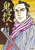 鬼役(15) (SPコミックス)