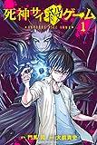 死神サイ殺ゲーム(1) (マガジンポケットコミックス)