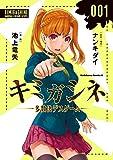 キミガシネ ‐多数決デスゲーム‐ (1) (角川コミックス・エース)