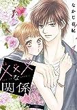 xxxな関係 1 (花とゆめコミックススペシャル)