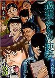 過去からの使者~悪因悪果~ 3巻 (まんが王国コミックス)