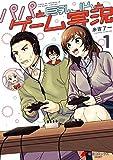 パパと巨乳JKとゲーム実況(1) (電撃コミックスNEXT)