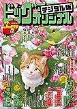 ビッグコミックオリジナル増刊 2020年3月増刊号