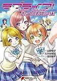 ラブライブ!School idol diary Special Edition 01 (電撃コミックスNEXT)